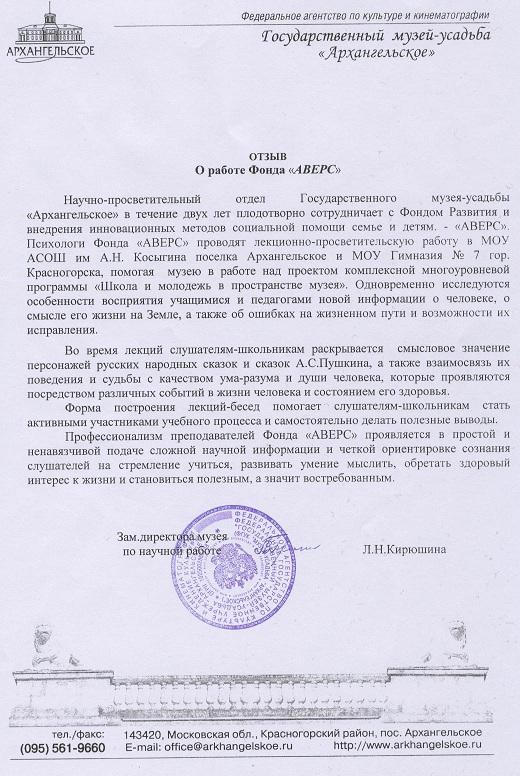 Отзыв Архангельское
