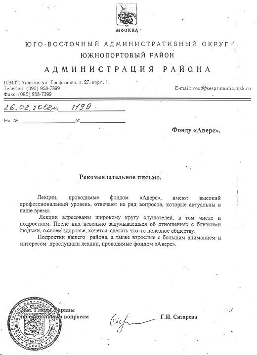 Рекомендательное письмо Администрации Южно-портового района ЮВАО