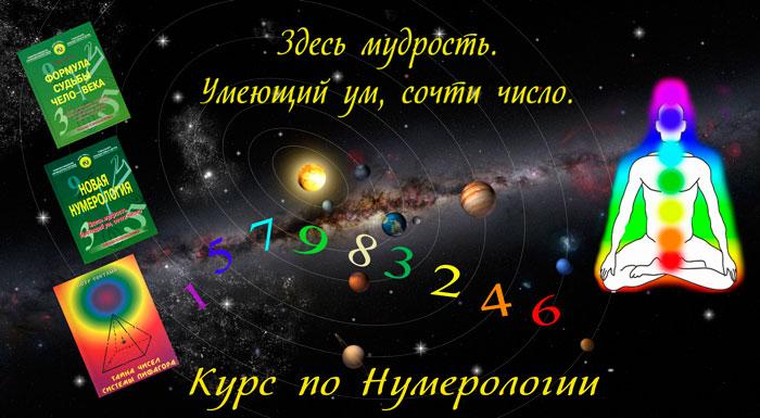 Курс-по-Нумерологии