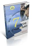 7-shagov