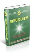 Antroposofiya