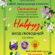 21 марта в 16:00 приглашаем всех на встречу весны в концертный зал ДК г. Электроугли