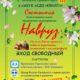 Благотворительное концертное мероприятие посвященное международному празднику Навруз