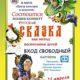 21 апреля 2019 с 14 до 15:30 состоится лекция-концерт «Русские сказки для взрослых и детей»