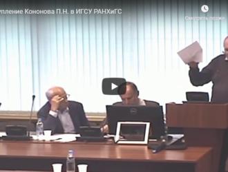Выступление Кононова П.Н. в ИГСУ РАНХиГС