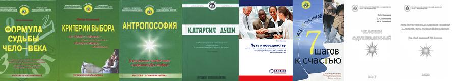 Серия книг Кононова Петра Николаевича 2
