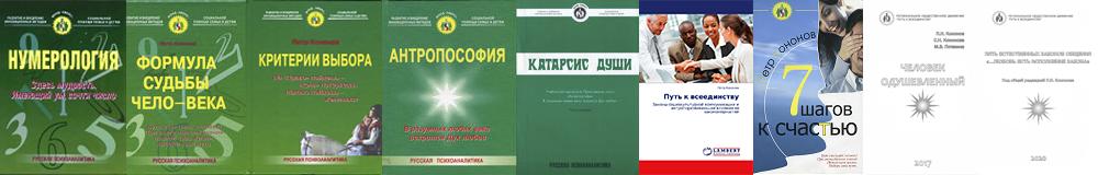 Серия книг Кононова Петра Николаевича 3