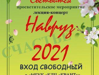 Благотворительное концертное мероприятие посвященное международному празднику Навруз 2021